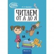 Книга «Скоро в школу. Читаем от А до Я».