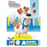 Книга «Тайная жизнь домашних животных 2. Альбом наклеек Макс».