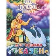 Книга «Сказки» А.С. Пушкин.