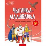 Книга «Чытанка-маляванка. Ад 5 гадоу. Легенды, паданнi, былiны».