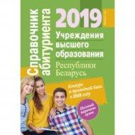 Книга «Справочник абитуриента 2019. Учреждения высшего образования РБ».