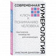 Книга «Современная нумерология».