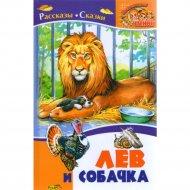 Книга «Лев и собачка. Рассказы и сказки русских писателей».