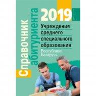 Книга «Справочник абитуриента 2019. Учреждения средне-специального РБ».