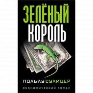 Книга «Зеленый король».