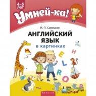 Книга «Умней-ка. 4-5 лет. Английский язык в картинках».