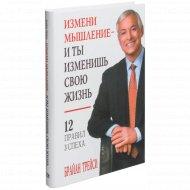 Книга «Измени мышление - и ты изменишь свою жизнь».