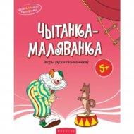 Книга «Чытанка-маляванка. Ад 5 гадоу. Творы рускiх пiсьменнiкау».