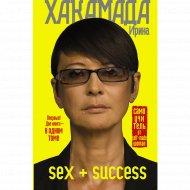 Книга «Sex + Success. Самоучитель от self-made woman».