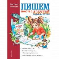 Книга «Пишем вместе с Азбукой с крупными буквами» Н.Н. Павлова.
