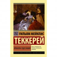 Книга «Ярмарка тщеславия».