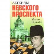 Книга «Легенды Невского проспекта» Веллер М. И.