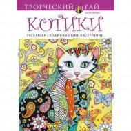 Раскраска «Котики. Раскраски, поднимающие настроение».