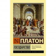 Книга «Государство».