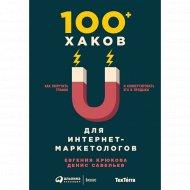 Книга «100+ хаков для интернет-маркетологов: Как получить трафик».