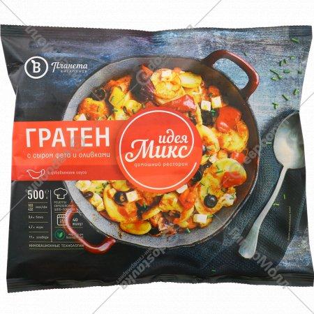 Гратен «Идея микс» с сыром фета и оливками, 500 г.