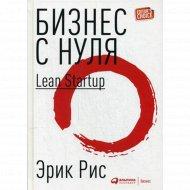 Книга «Бизнес с нуля:Метод Lean Startup для быстрого тестирования идей».