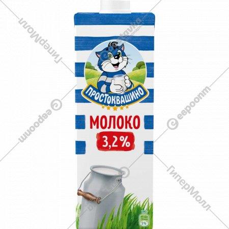 Молоко «Простоквашино» ультрапастеризованное, 3.2%, 950 мл.