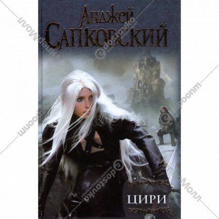 Книга «Цири» Спаковский А.