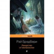 Книга «Лекарство от меланхолии» Р. Брэдбери.