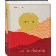 Книга «Нунчи. Корейское искусство предугадывать поступки людей».