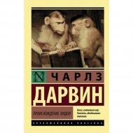 Книга «Происхождение видов».
