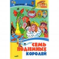 Книга «Семь подземных королей» А. Волков.