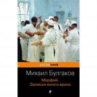 Книга «Морфий. Записки юного врача» М. Булгаков.