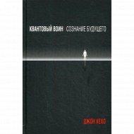 Книга «Квантовый воин: сознание будущего».