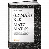 Книга «Думай как математик».