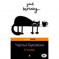 Книга «О кошках».
