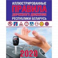 Книга «Иллюстрированные правила дорожного движения 2020».