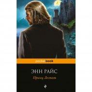 Книга «Принц Лестат» Энн Райс.