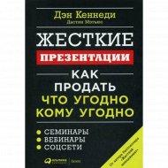 Книга «Жесткие презентации: Как продать что угодно кому угодно».