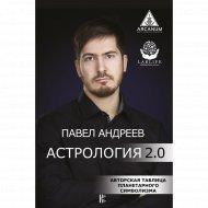 Книга «Астрология 2.0».