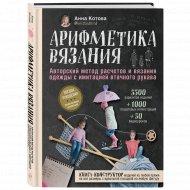 Книга «Арифметика вязания. Авторский метод расчетов и вязания одежды».