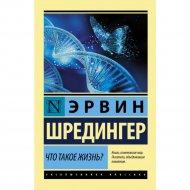 Книга «Что такое жизнь?».