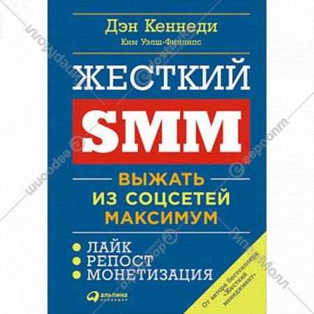 Книга «Жесткий SMM: Выжать из соцсетей максимум».