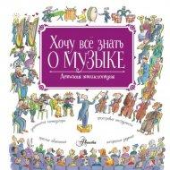 Книга «Хочу все знать о музыке!».