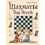 Книга «Шахматы для детей».