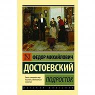 Книга «Подросток».