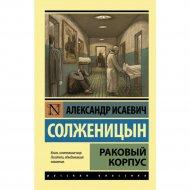 Книга «Раковый корпус».