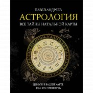 Книга «Астрология. Все тайны натальной карты».