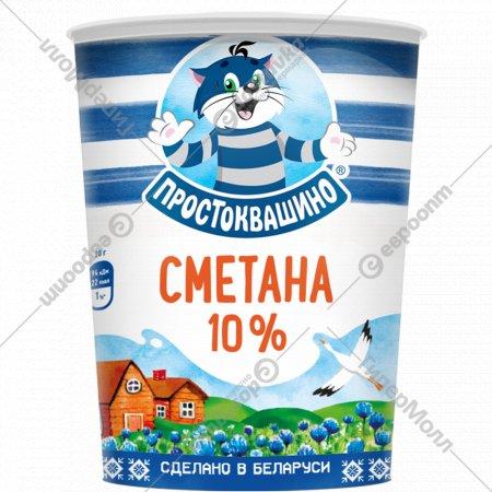 Сметана «Простоквашино» 10%, 350 г.