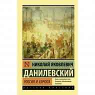Книга «Россия и Европа».
