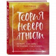 Книга «Теория невероятности. Как мечтать, чтобы сбывалось».
