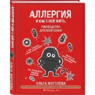 Книга «Аллергия и как с ней жить. Руководство для всей семьи».