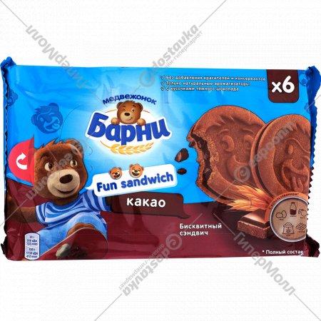 Бисквитное пирожное «Медвежонок Барни» с какао, 180 г.