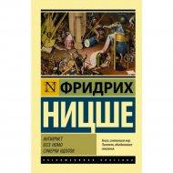 Книга «Антихрист. Ecce Homo. Сумерки идолов».