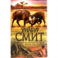 Книга «Ярость» Смит У.